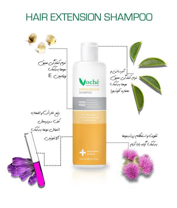 شامپو مناسب موهای اکستنشن شده voche وچه